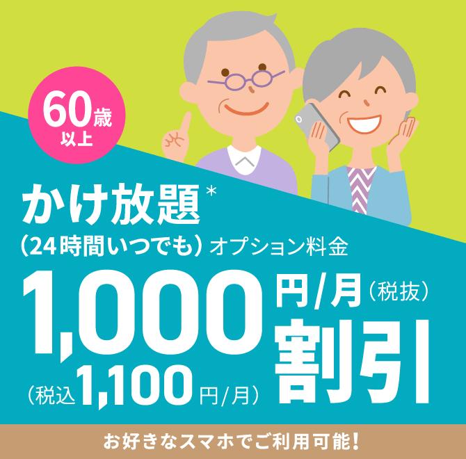 UQモバイルの60歳以上のかけ放題が1,100円割引
